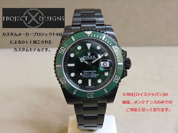 projectx116610green