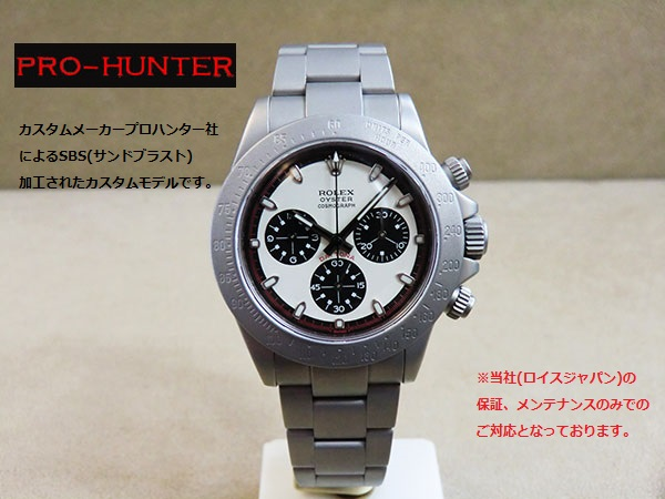 hunter116520sbs